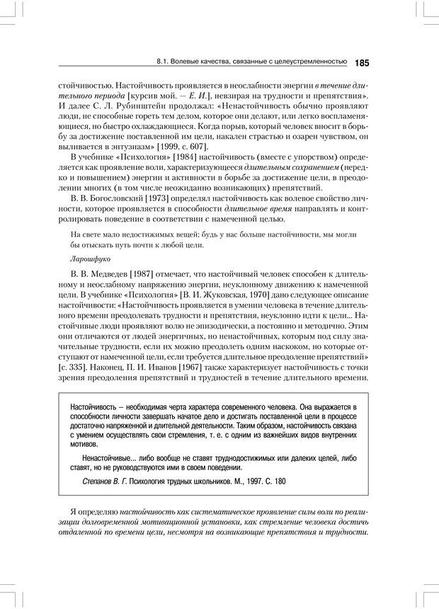 PDF. Психология воли. Ильин Е. П. Страница 184. Читать онлайн