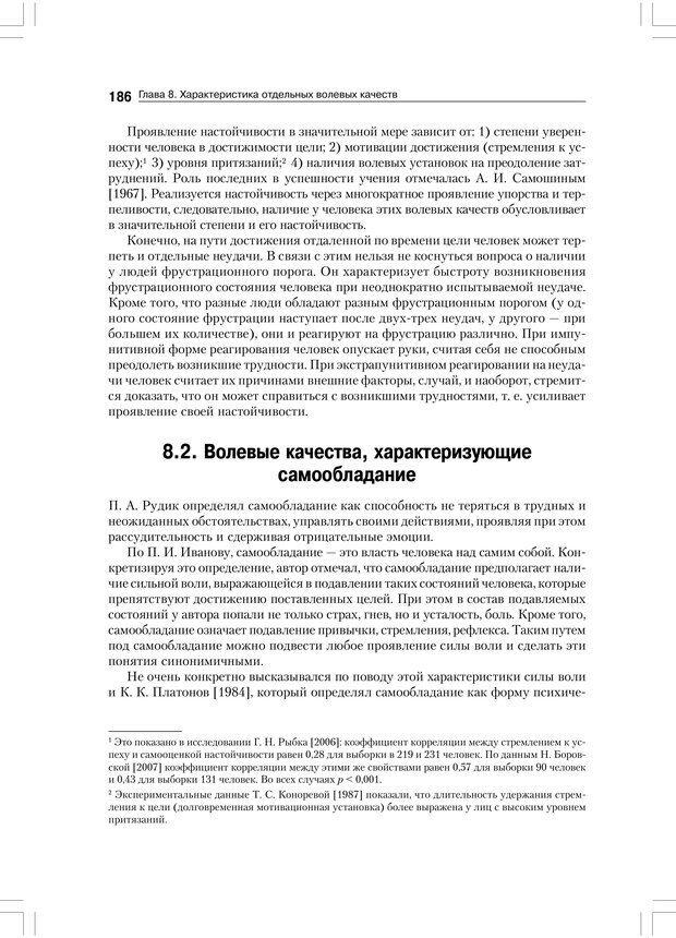 PDF. Психология воли. Ильин Е. П. Страница 185. Читать онлайн