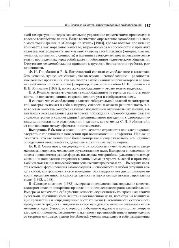 PDF. Психология воли. Ильин Е. П. Страница 186. Читать онлайн