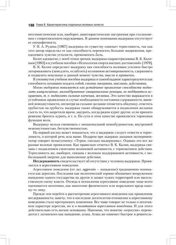 PDF. Психология воли. Ильин Е. П. Страница 187. Читать онлайн
