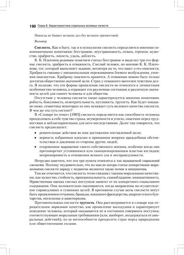 PDF. Психология воли. Ильин Е. П. Страница 189. Читать онлайн