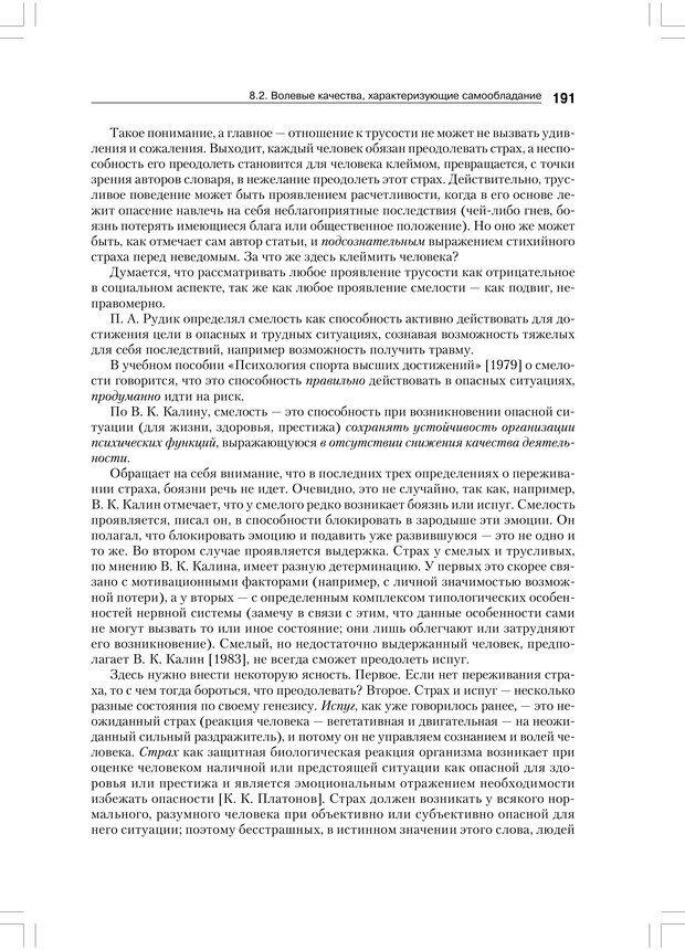 PDF. Психология воли. Ильин Е. П. Страница 190. Читать онлайн