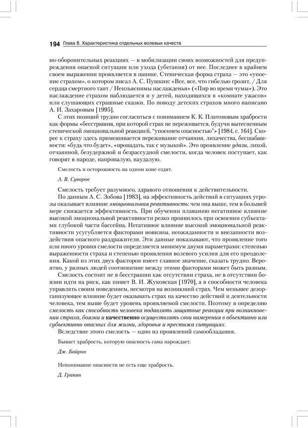 PDF. Психология воли. Ильин Е. П. Страница 193. Читать онлайн