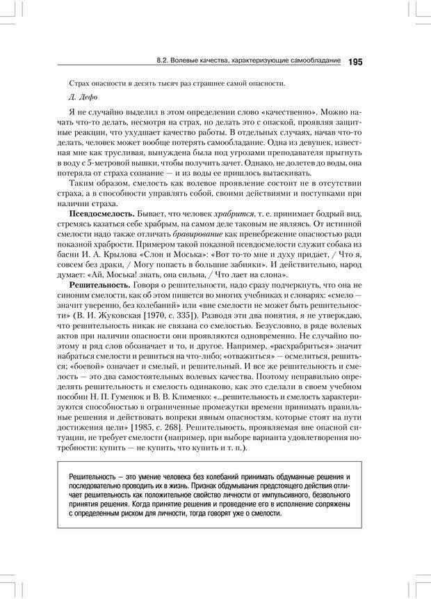 PDF. Психология воли. Ильин Е. П. Страница 194. Читать онлайн