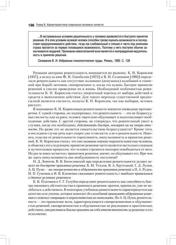 PDF. Психология воли. Ильин Е. П. Страница 195. Читать онлайн