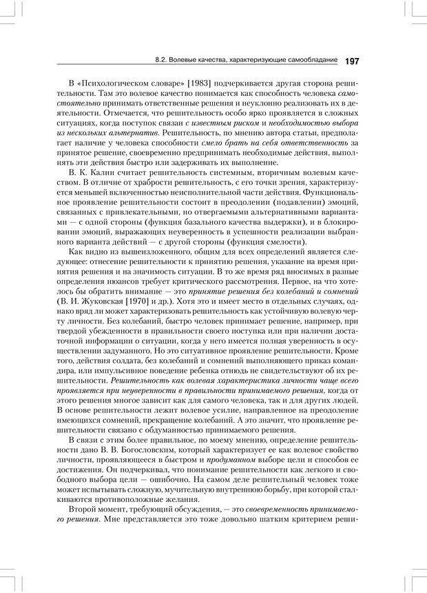PDF. Психология воли. Ильин Е. П. Страница 196. Читать онлайн