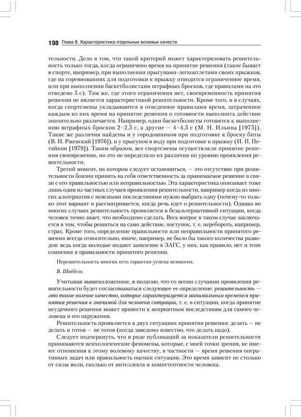 PDF. Психология воли. Ильин Е. П. Страница 197. Читать онлайн
