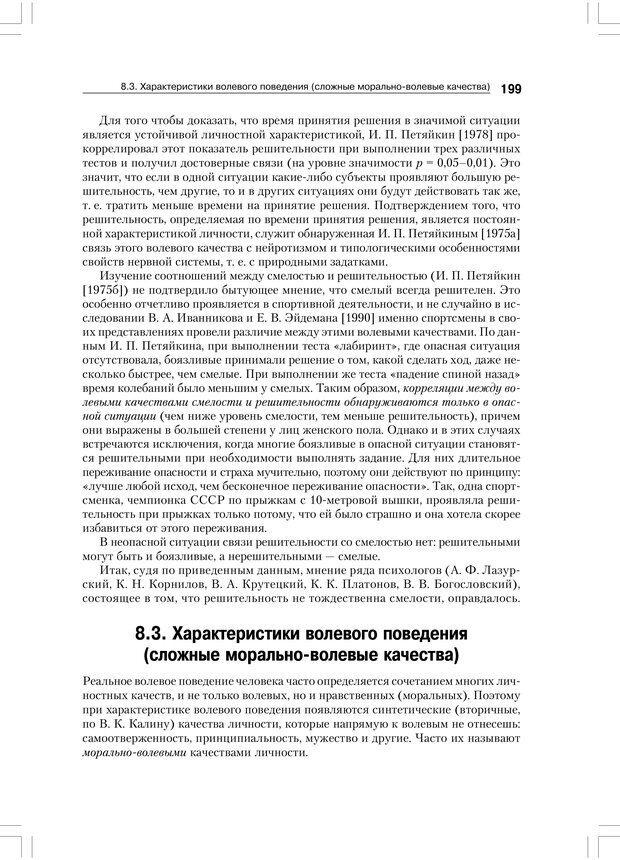 PDF. Психология воли. Ильин Е. П. Страница 198. Читать онлайн