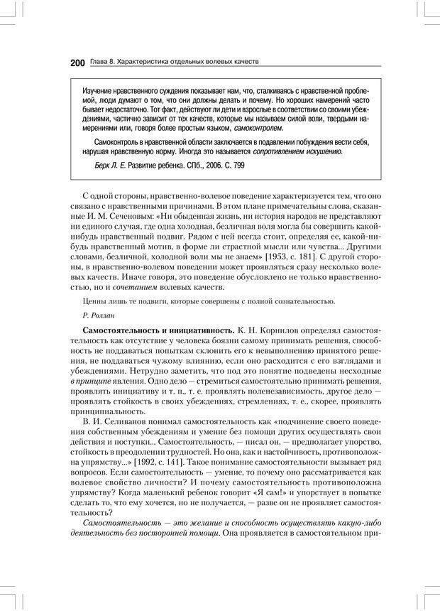 PDF. Психология воли. Ильин Е. П. Страница 199. Читать онлайн