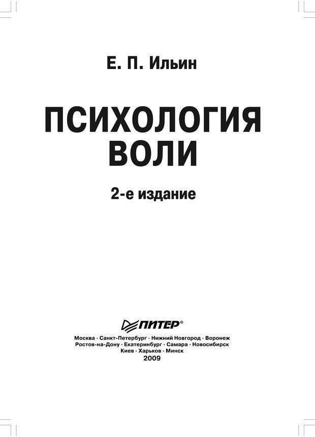 PDF. Психология воли. Ильин Е. П. Страница 2. Читать онлайн