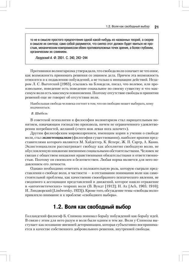 PDF. Психология воли. Ильин Е. П. Страница 20. Читать онлайн