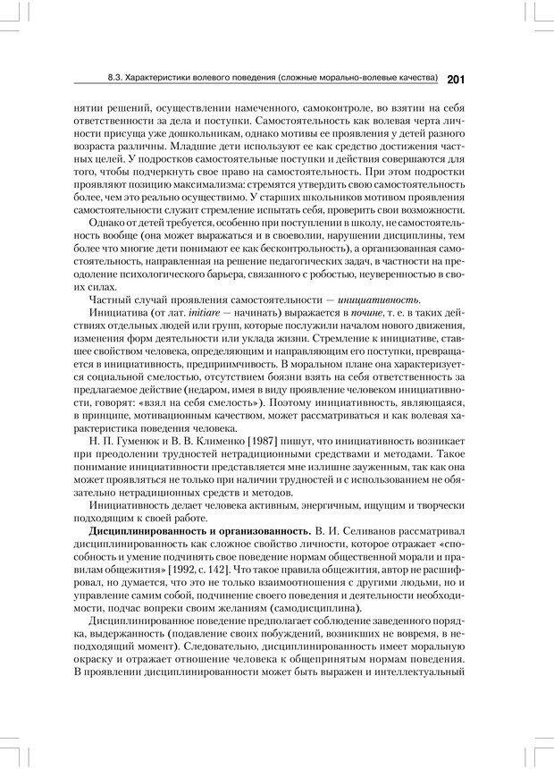 PDF. Психология воли. Ильин Е. П. Страница 200. Читать онлайн