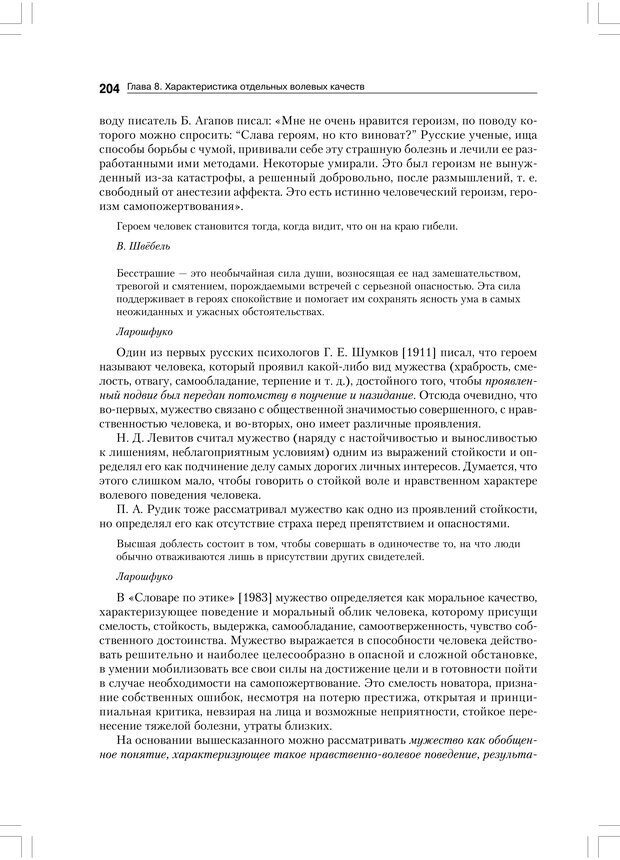PDF. Психология воли. Ильин Е. П. Страница 203. Читать онлайн