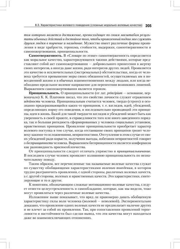 PDF. Психология воли. Ильин Е. П. Страница 204. Читать онлайн