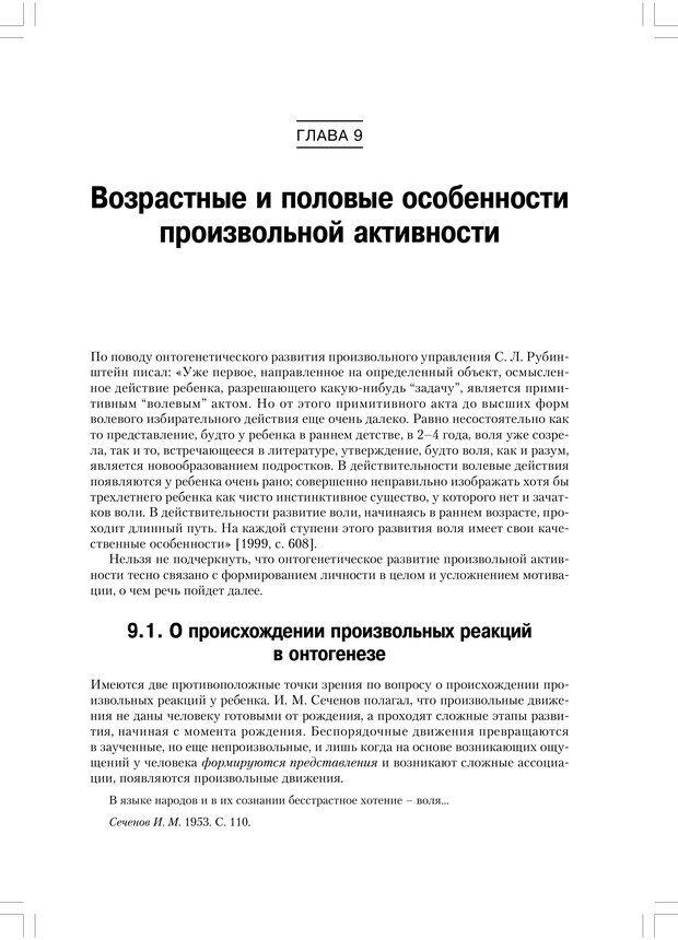 PDF. Психология воли. Ильин Е. П. Страница 206. Читать онлайн