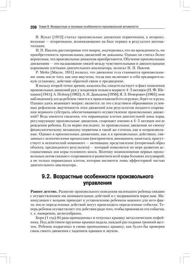 PDF. Психология воли. Ильин Е. П. Страница 207. Читать онлайн