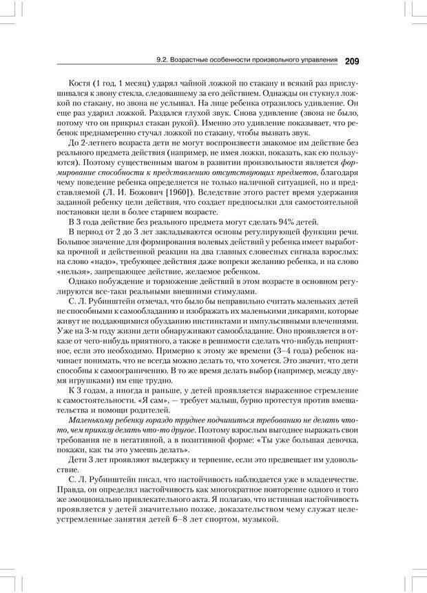 PDF. Психология воли. Ильин Е. П. Страница 208. Читать онлайн