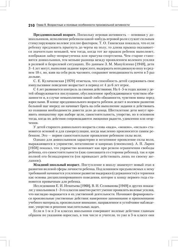 PDF. Психология воли. Ильин Е. П. Страница 209. Читать онлайн