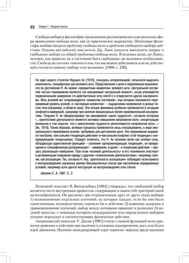 PDF. Психология воли. Ильин Е. П. Страница 21. Читать онлайн
