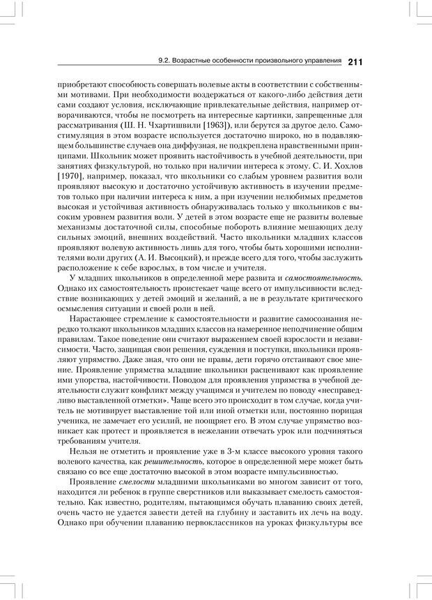 PDF. Психология воли. Ильин Е. П. Страница 210. Читать онлайн