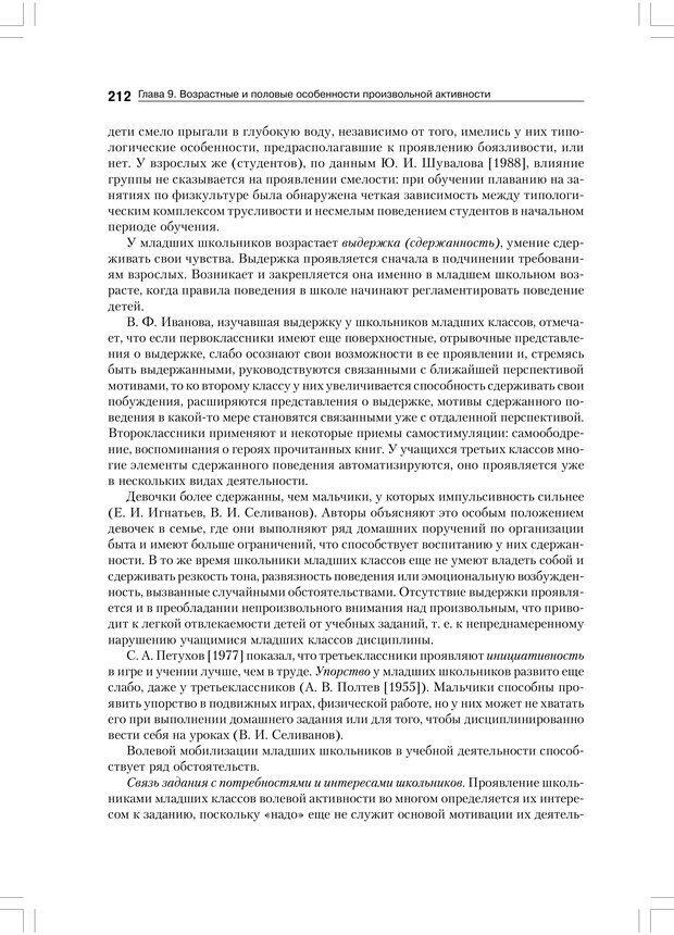 PDF. Психология воли. Ильин Е. П. Страница 211. Читать онлайн