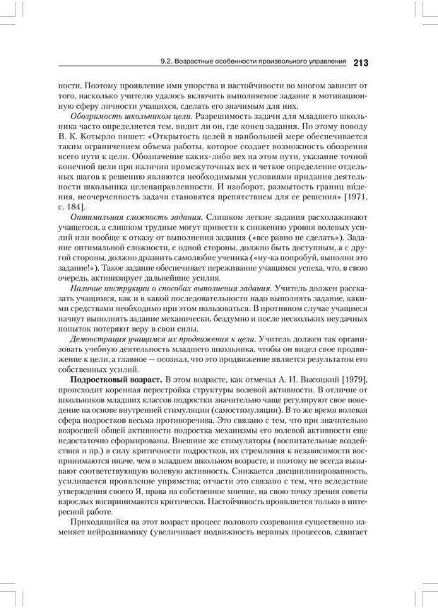 PDF. Психология воли. Ильин Е. П. Страница 212. Читать онлайн