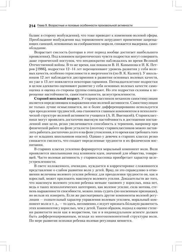 PDF. Психология воли. Ильин Е. П. Страница 213. Читать онлайн
