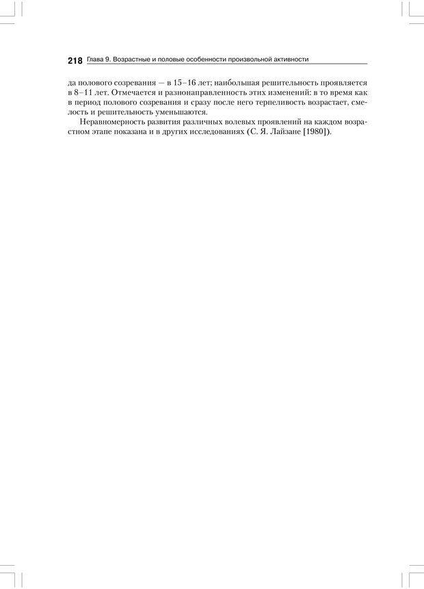 PDF. Психология воли. Ильин Е. П. Страница 217. Читать онлайн