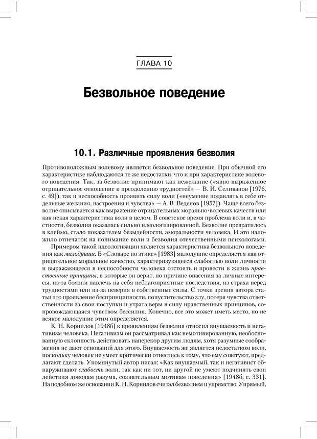 PDF. Психология воли. Ильин Е. П. Страница 218. Читать онлайн