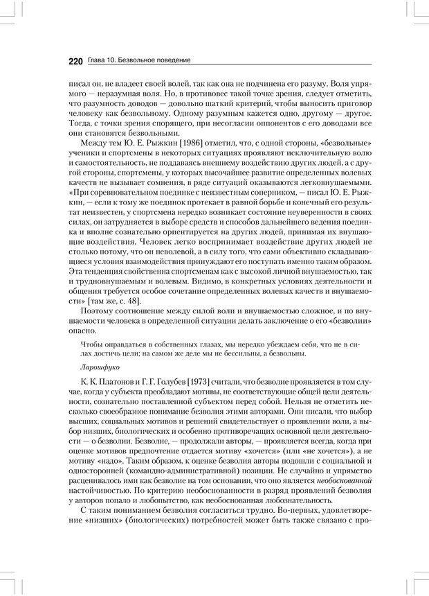 PDF. Психология воли. Ильин Е. П. Страница 219. Читать онлайн