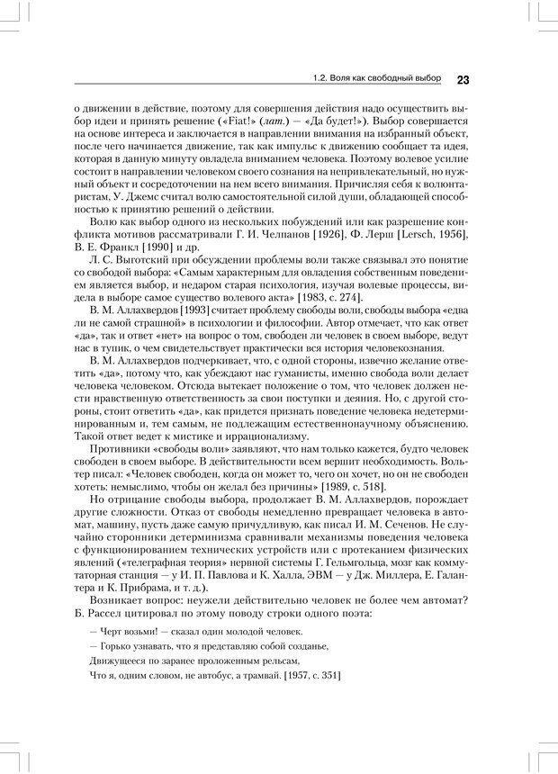 PDF. Психология воли. Ильин Е. П. Страница 22. Читать онлайн