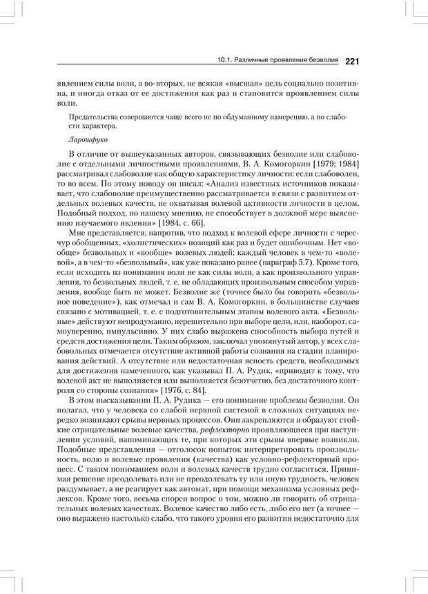 PDF. Психология воли. Ильин Е. П. Страница 220. Читать онлайн