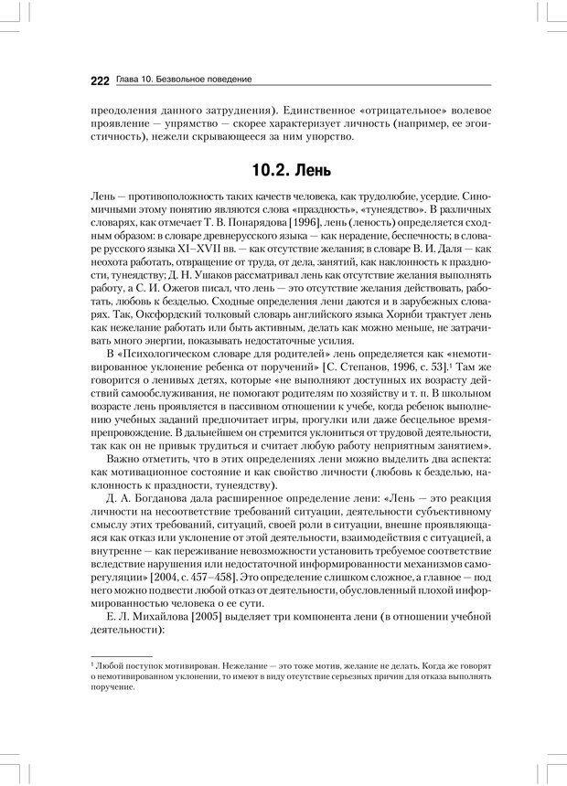 PDF. Психология воли. Ильин Е. П. Страница 221. Читать онлайн