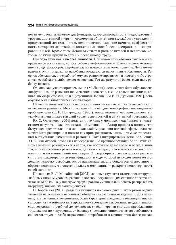 PDF. Психология воли. Ильин Е. П. Страница 223. Читать онлайн