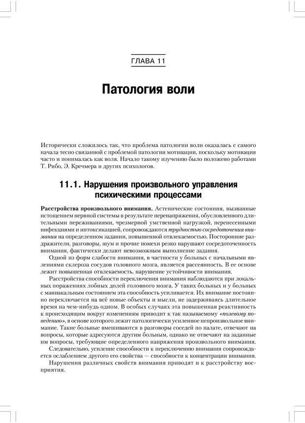 PDF. Психология воли. Ильин Е. П. Страница 228. Читать онлайн