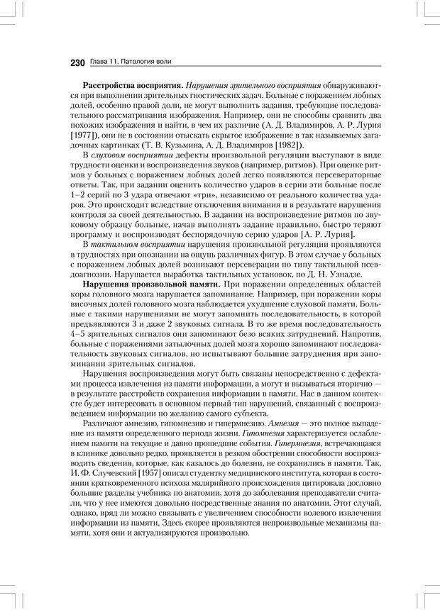 PDF. Психология воли. Ильин Е. П. Страница 229. Читать онлайн