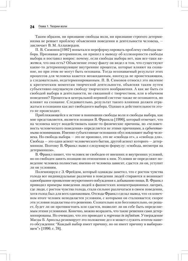 PDF. Психология воли. Ильин Е. П. Страница 23. Читать онлайн
