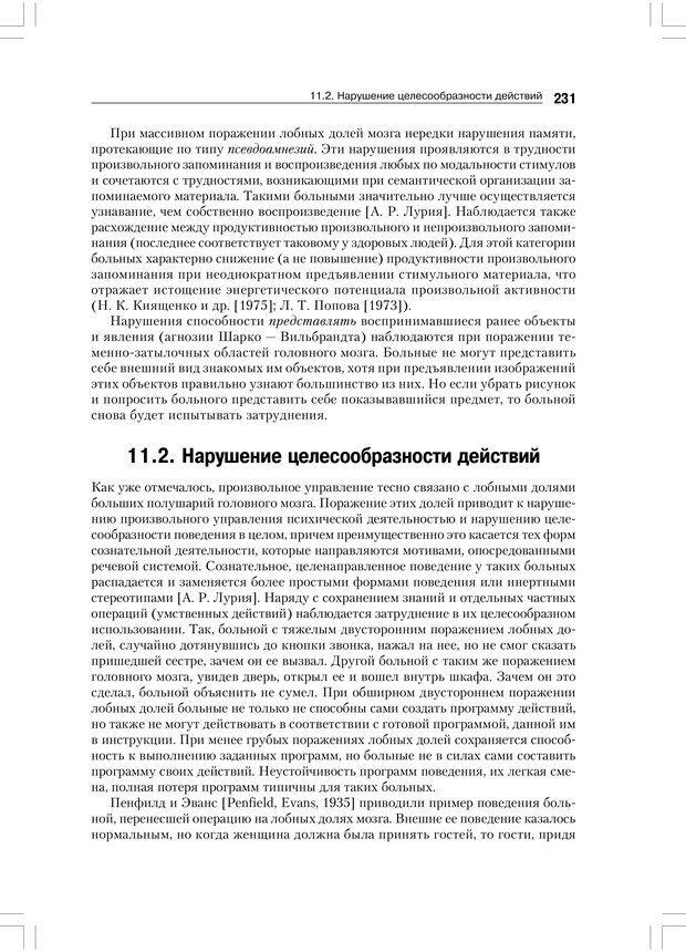 PDF. Психология воли. Ильин Е. П. Страница 230. Читать онлайн