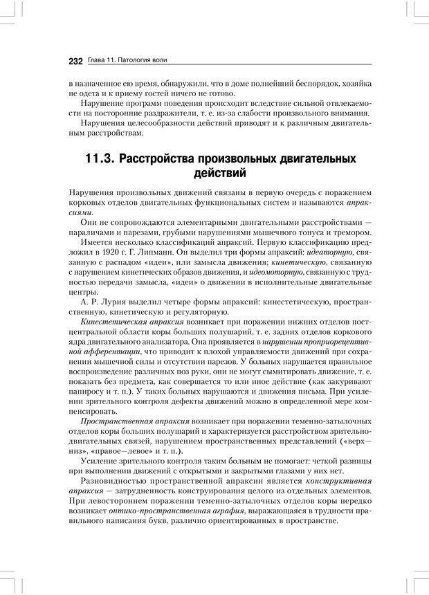 PDF. Психология воли. Ильин Е. П. Страница 231. Читать онлайн