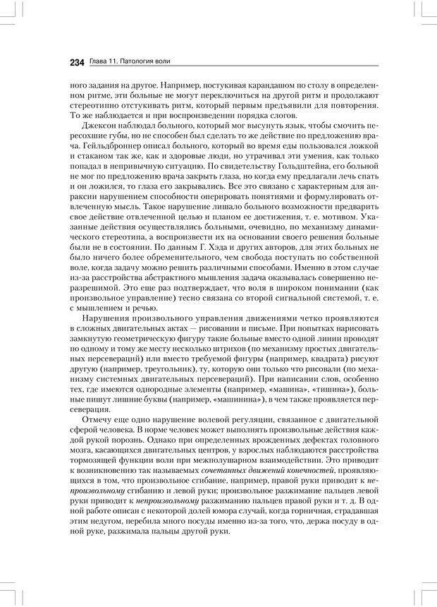PDF. Психология воли. Ильин Е. П. Страница 233. Читать онлайн