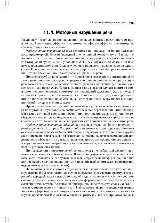 PDF. Психология воли. Ильин Е. П. Страница 234. Читать онлайн