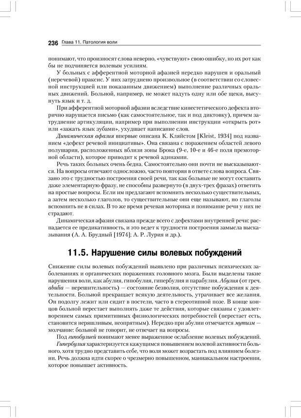 PDF. Психология воли. Ильин Е. П. Страница 235. Читать онлайн