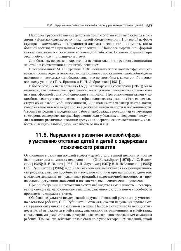 PDF. Психология воли. Ильин Е. П. Страница 236. Читать онлайн