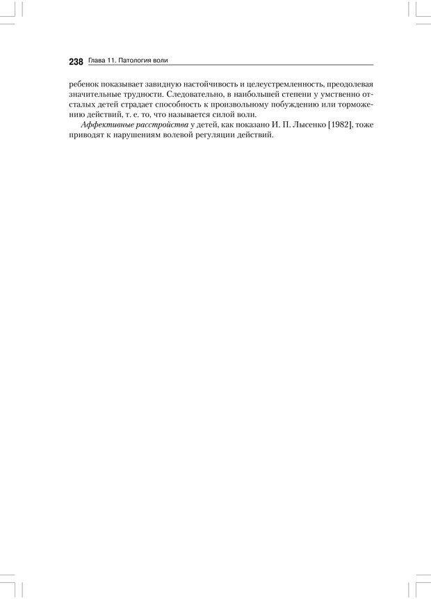 PDF. Психология воли. Ильин Е. П. Страница 237. Читать онлайн