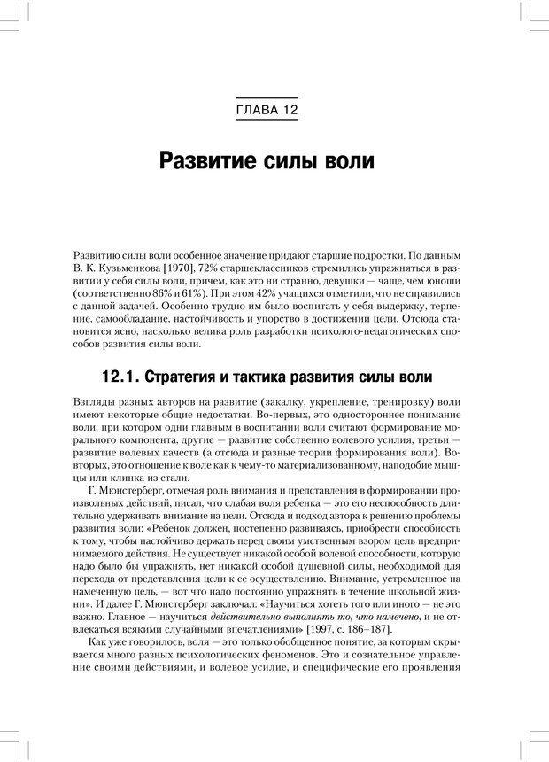 PDF. Психология воли. Ильин Е. П. Страница 238. Читать онлайн