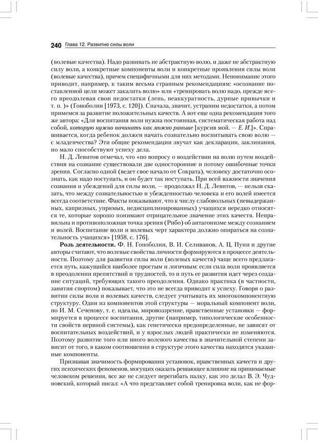 PDF. Психология воли. Ильин Е. П. Страница 239. Читать онлайн
