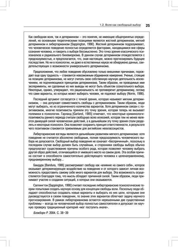 PDF. Психология воли. Ильин Е. П. Страница 24. Читать онлайн