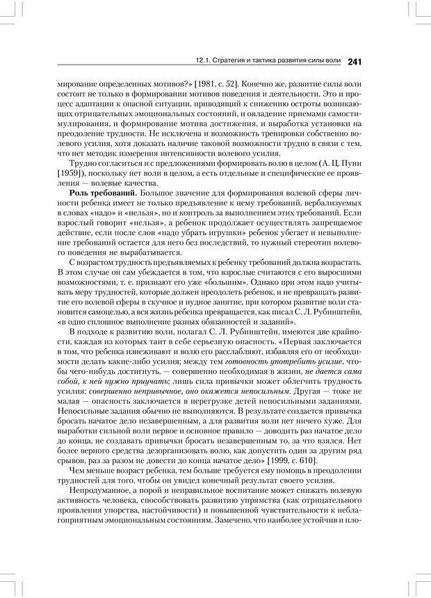 PDF. Психология воли. Ильин Е. П. Страница 240. Читать онлайн