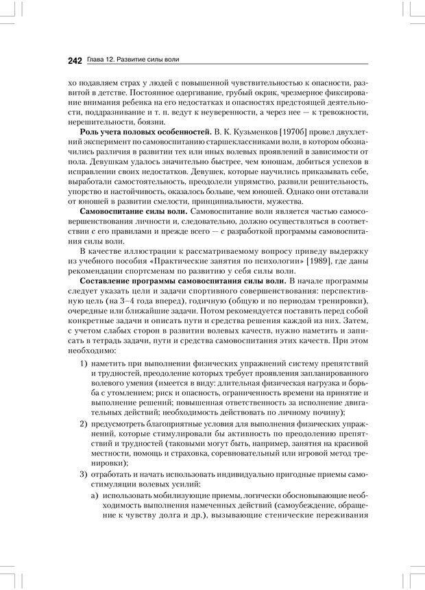 PDF. Психология воли. Ильин Е. П. Страница 241. Читать онлайн