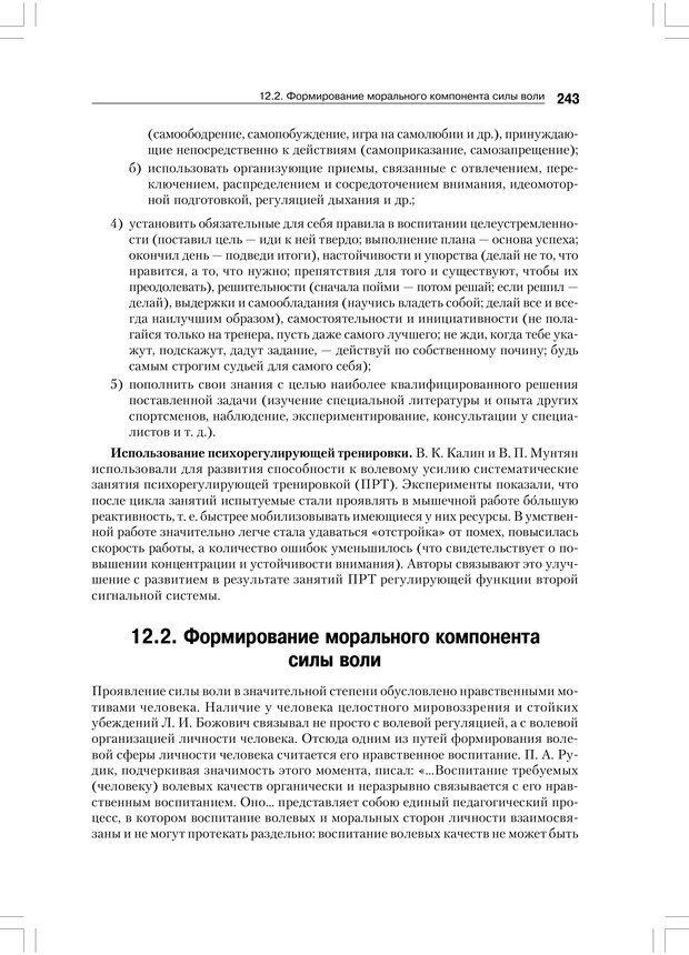 PDF. Психология воли. Ильин Е. П. Страница 242. Читать онлайн
